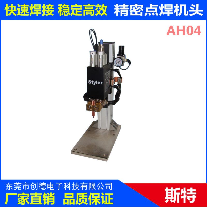 厂家直供 ?#22266;?#38146;电池电阻焊机AH04精密焊机双脉冲高频逆变点焊机