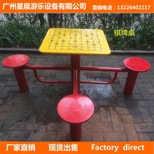 供应佛山云浮韶 珠海户外健身器材 休闲棋牌桌健身路径广州厂家