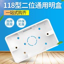 明盒118型二位明装线盒 加厚PVC阻燃明盒开关插座线槽接线盒