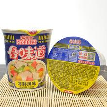 日清合味道方便面牛肉海鲜虾仁猪骨多口味速食公仔面泡面12杯面