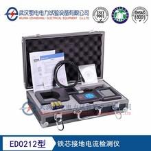 ED0212型铁芯接地电流检测仪 变压器铁芯接地生产厂家