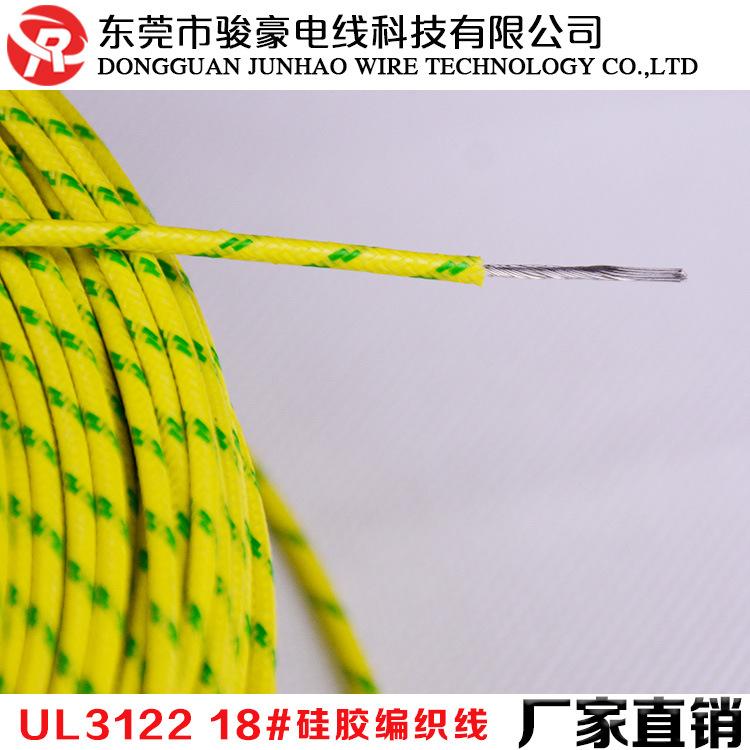 3122编织线