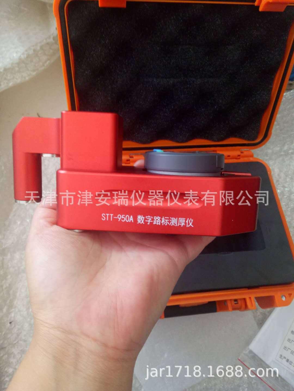 STT-950A标线测厚仪4