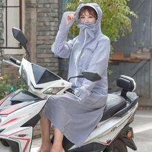 骑电车防晒衣 条纹连帽防紫外线加长款全身电动车防晒衣薄外套