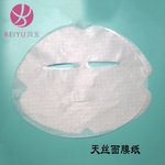 Factory direct stealth Tencel mask paper thin breathable mask cloth, uncompressed mask, paper quality, price benefit.
