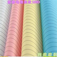 厂家直销防静电绸条纹功能性面料防静电布料特面料导电布料100D现