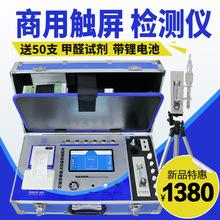 德耳斯甲醛检测仪器专业实验室内空气质量甲醛触屏测试仪盒十合一