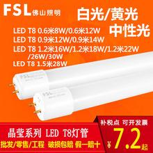 FSL佛山照明T8LED灯管 双端LED日光灯管 T8灯管晶莹系列批发包邮