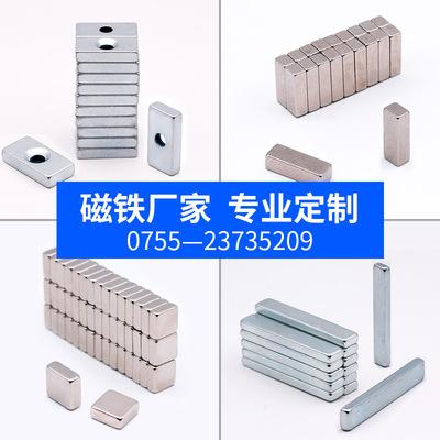 【定做链接】长方形磁铁 方形带孔磁铁 方块磁铁 方形强力磁铁