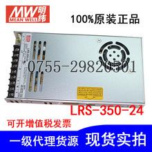 正品台湾明纬LRS-350-24V开关电源电流14.6A 350W LED设备电源