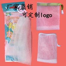 厂家 手工皂洁面香皂打泡网 洗面奶起泡网袋 可定制印logo