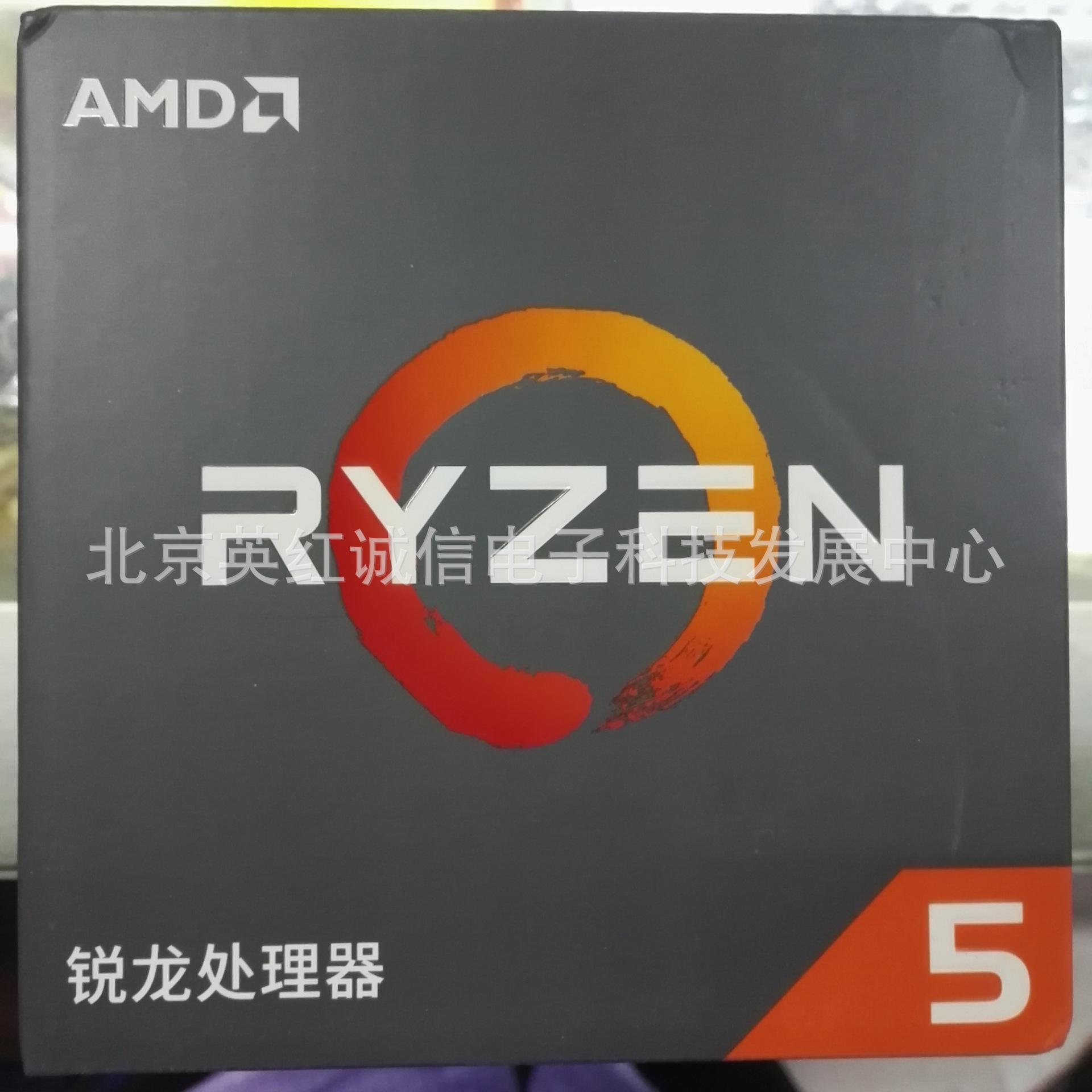 AMD CPU Ryzen5锐龙2600X原盒6核12线程3年联保3.6G 16MB高速缓存
