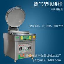 燃气烤饼炉 燃气电饼铛 燃气烙饼机 酱香饼铛 烤饼机 商用 带电瓶