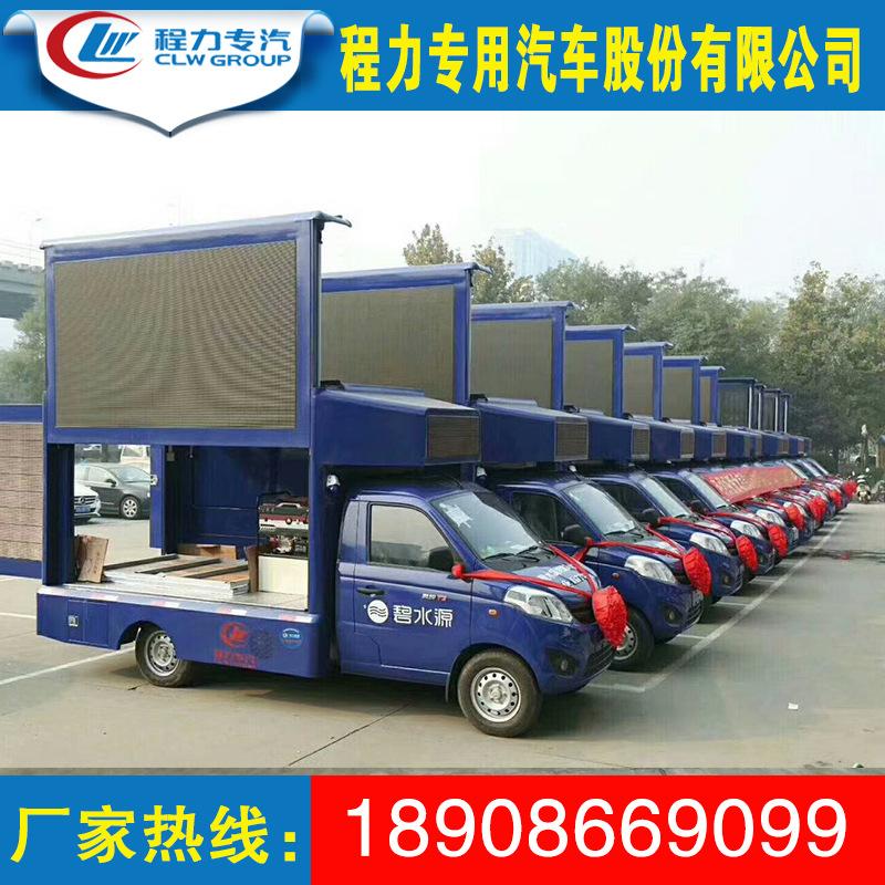 长期供应现车 高清广告宣传车led流动宣传车厂家直销 广告车图片