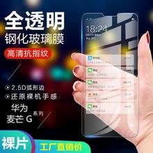 华为麦芒7/6/麦芒5/4/G9mini/G730/G6/C199/Y530钢化膜系列玻璃膜