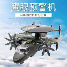 鷹眼預警機模型兒童玩具飛機合金仿真聲光航母艦載機E-2C模型