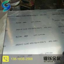 廠價直銷2024-O態美鋁包鋁多態鋁板 薄板 中厚板 超厚板 薄利多銷