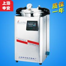 上海申安DSX-24L手提式压力蒸汽灭菌器 不锈钢高温高压消毒锅