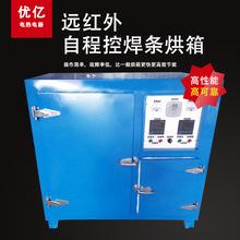 恒温?#36828;?#28938;条烘箱自控远红外电焊条烘干炉电热鼓风干燥箱直销