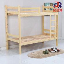 定制宿舍双层上下铺实木床 简约松木字母床旅舍成人高低全实木床
