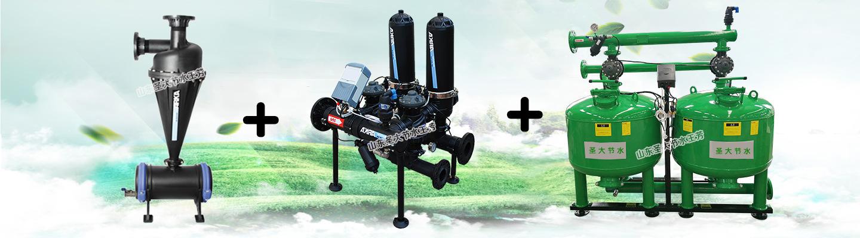 圣大节水过滤器系列离心过滤器