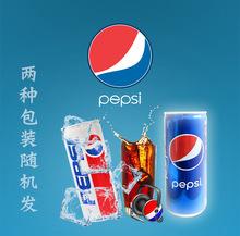 1罐 两种包装随机发 进口饮料 百事可乐 原味250ML 碳酸汽水饮料