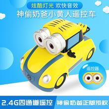 小黄人玩具车模型电动亲子男女童迷你抖音同款无线遥控小汽车