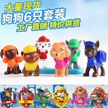 汪汪队6只装狗手办模型儿童生日蛋糕摆件赠品 烘焙装饰公仔玩具
