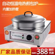 煎包炉台式电热商用煎饺机家用煎饼炉烤饼机恒温水煎包锅厂家直销
