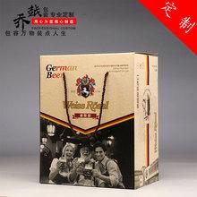 厂家直销定制啤酒礼品盒彩色德国啤酒纸箱手提瓦楞啤酒包装盒定做