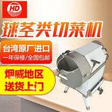 台湾TH-812?#39184;?#24335;小型柠檬土豆切片机 切红薯萝卜条机洋葱切丝机