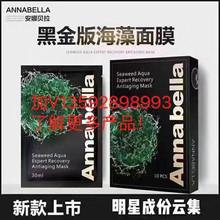 新款黑金海藻面膜,补水抗衰,防伪稳定,一盒10片装,价格美丽