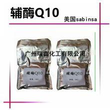 美国萨宾莎 水溶性Q10 水溶辅酶Q10 分装100克