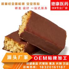 代餐棒OEM贴牌代加工营养饱腹谷物能量棒蛋白代餐棒杂粮代餐糕点