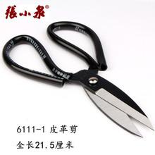 張小泉碳鋼剪刀 民用剪刀工業剪刀皮革剪刀 家用服裝剪刀大號剪刀