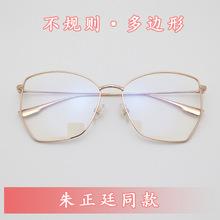 多边形?#36824;?#21017;眼镜框女平光防辐射D家朱正廷同款可配近视眼镜架010
