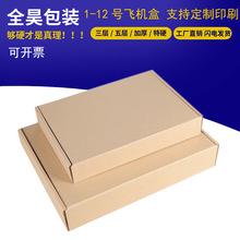 飞机盒子打包盒定制纸盒现货包装盒批发定?#21697;?#35013;快递特硬瓦楞纸