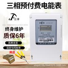 三相四线一表多卡公用电表IC插卡灌溉浇地预付费电表出租房物业表