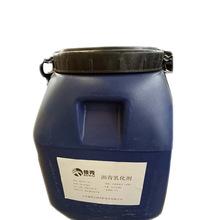 透层乳化沥青乳化剂 粘层乳化沥青乳化剂 中裂阳离子沥青乳化剂