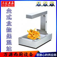 热销 DH-310 台式食物保温站 商用食品保温灯 不锈钢电保温工作台