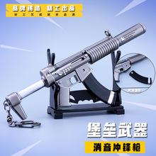堡垒之夜FORTNITE游戏周边 消音冲锋枪玩具模型钥匙扣 合金武器