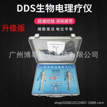 厂家直销 华林升级款DDS生物电理疗仪 DDS酸碱平衡仪 疏通经络