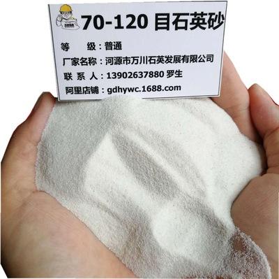 廠家直供河源石英砂 瓷磚膠和抗裂砂漿專用石英砂 純白 硬度高