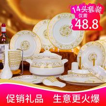 景德镇陶瓷餐具赠品碗碟碗筷套装礼盒中国人寿保险公司礼品定制