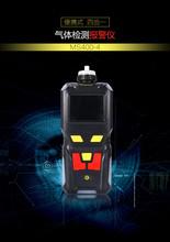 便携式MS400-C2H2乙炔检测仪浓度测试仪泵吸式气体报警仪