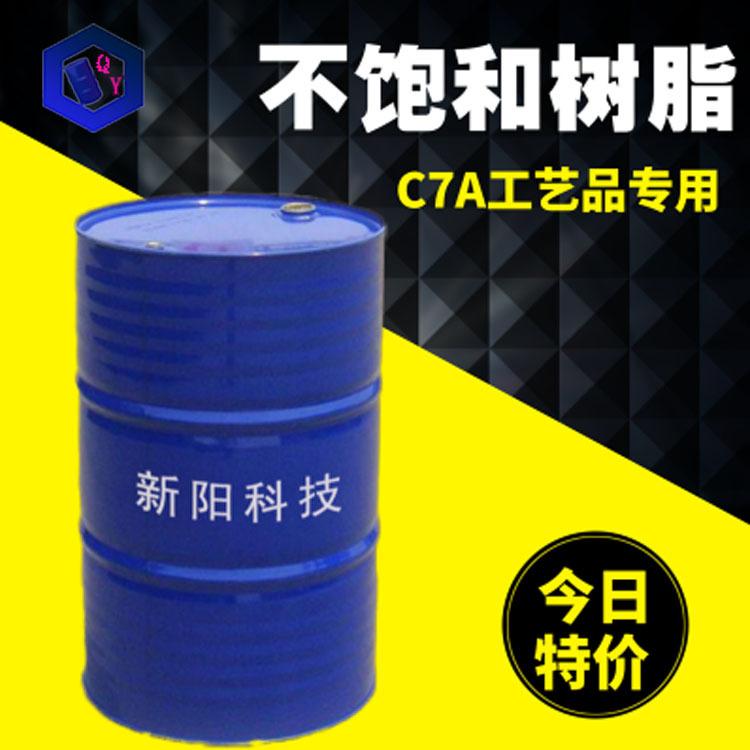厂家直供不饱和聚酯树脂C7A 工艺品树脂透明水晶树脂 新阳科技
