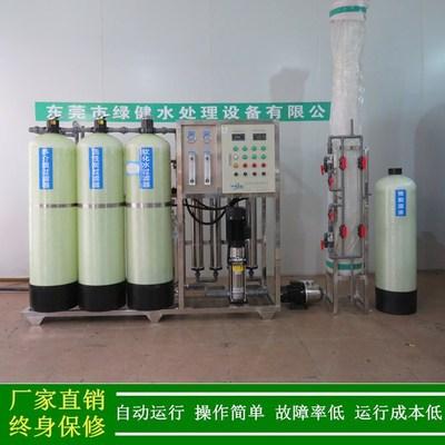 【15兆欧高纯水】深圳高纯水制取设备 反渗透高纯水设备
