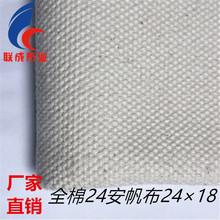 工厂直销 纯棉坯布 全棉24安帆布 24×18 活性染色面料有机棉梭织