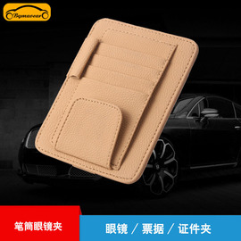 Automobile multifunctional leather glasses clip bill receiving clip business card clip ID card clip vehicle