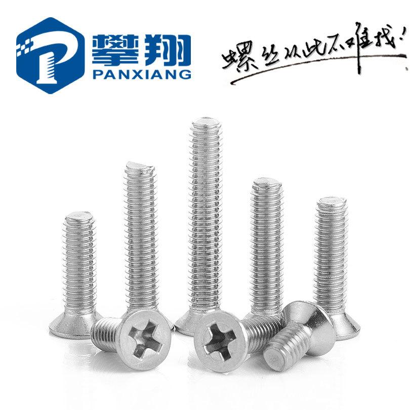 304不锈钢十字沉头螺丝 m8|m10平头机丝 平机螺丝 沉机螺栓 GB819